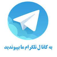 کانال تلگرام موسسه حقوقی عدل پروران جوان